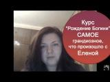 Отзыв Елены Ходасевич о Курсе