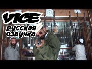 Оружейные рынки Пакистана (VICE Русская Озвучка)