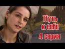 Сериал Путь к себе 4 серия. 2010 год. Мелодрама