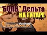 Боль Дельта (Анна Снаткина) песня под гитару