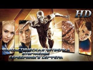 Вторжение Серебряного серфера (2007) - Дублированный Трейлер HD