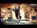 фантастическая четверка 2 Вторжение Серебряного серфера (2007) - Дублированный Трейлер HD