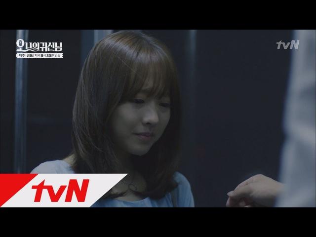 Oh my ghost ′저 아니라고요 셰프님이 좋아하는 거′ 봉선 박보영 의 폭탄 고백 150808 EP 12