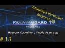Информационное видео Новости Хоккейного Клуба Авангард проходит медосмотр 13