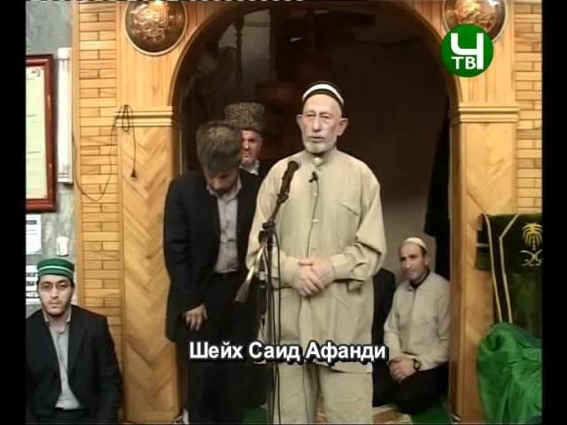 Сборник выступлений Cаида афанди (къ.с.) - 2007 г.