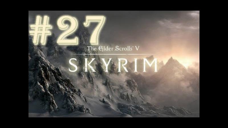 Прохождение Skyrim - часть 27 (Я - оборотень)