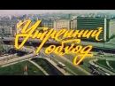 Утренний обход 1979
