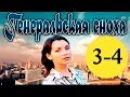 Генеральская сноха 3 4 серия из 4 сериал в HD