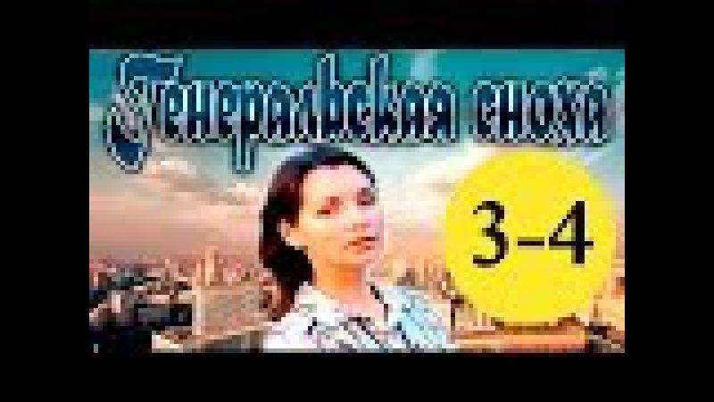 Генеральская сноха (3-4 серия из 4) сериал в HD