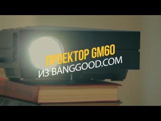 Обзор проектора за 74$. Смотрим кино как царь. GM60 из магазина banggood.com
