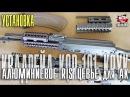 КвадРэйл для АК. Алюминиевое RIS цевье KRYK KQR-101. Установка