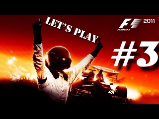 F1 2011 - Season 1, Race 3 - Let's Play 3 [ENG][PC][No Comments]