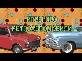 Игры о Ретроавтомобилях (Old-Games.RU Podcast №36)