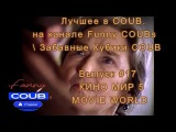 Лучшее в COUB  Выпуск #17   КИНО МИР 5  / MOVIE WORLD 5