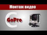 Монтаж видео с GoPro. Yamaha XTZ 750 (3D Образ)