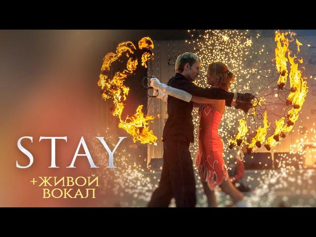 ART Fire: огненный дуэт и живой вокал