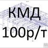 Разработка КМД, КМД в  Санкт-Петербурге