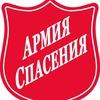 Армия Спасения в Санкт-Петербурге