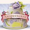 ТОРТЫ НА ЗАКАЗ – Андреевские торты