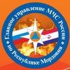 ГУ МЧС России по Республике Мордовия