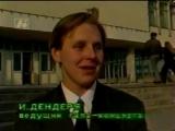staroetv.su / Студенческая весна-97 (ГТРК Брянск [г. Брянск], 1997) Видеозаметка с фестиваля