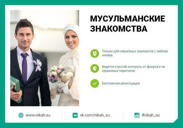 Исламский Сайт Знакомства В России