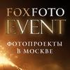 Фотосессии Москва |Foxfoto Event