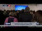 Слух режет.Порошенко исполнил гимн на открытии Академии лидерства 22.10.2015.
