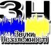 ЗВУКИ НЕЗАЛЕЖНОСТІ (фестиваль молоді Золотоноші)