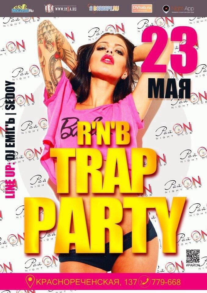 Афиша Хабаровск 23 Мая / R'n'B & Trap Party / РайON