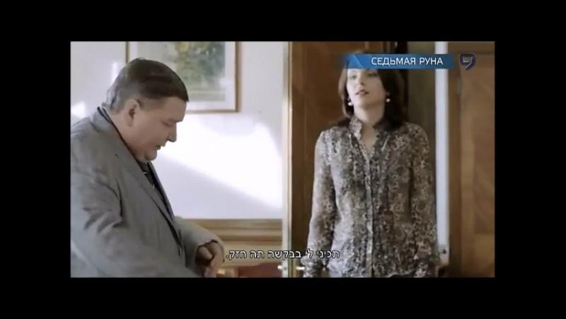 седьмая руна эпизод СЕКРЕТАРША РАЯ)