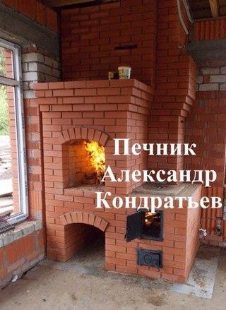 Печи длительного горения для дома на дровах из кирпича своими руками