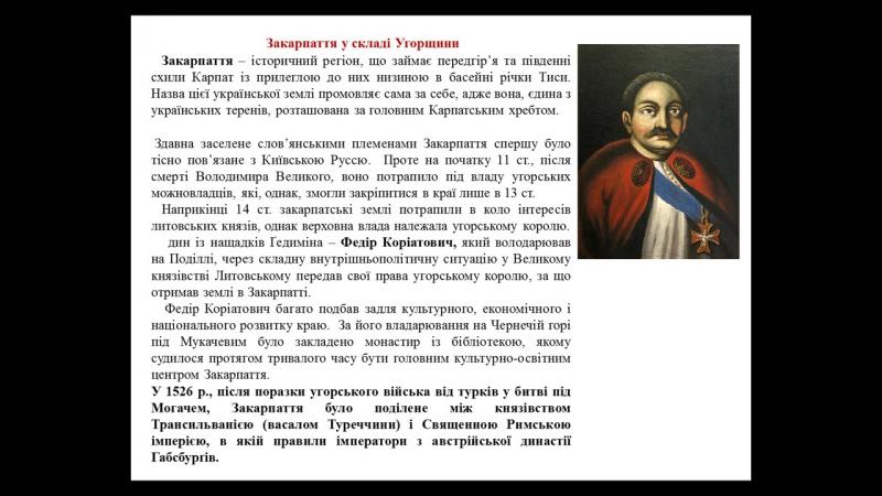 Урок 30 Українські землі у складі Угорщини, Молдовського князівства, Московської держави . ЗНО