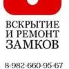 8-982-660-95-67(Екб) Вскрытие замков и авто