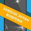 Ремонт/Замена экрана/стекла Iphone айфон СЕРВИС