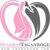 Свадьба в Таганроге - Свадебный интернет-портал