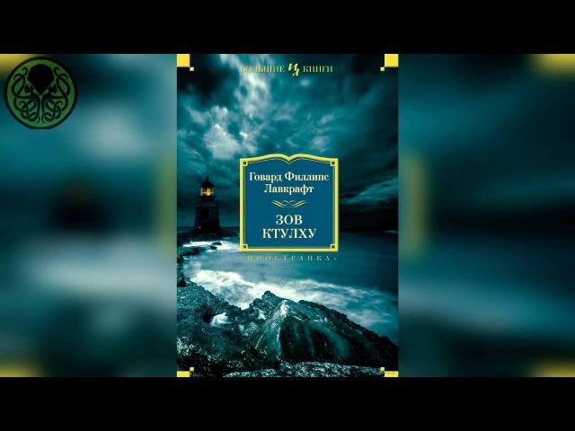 Зов Ктулху глава 3 часть 1