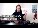 С чего начать свой канал на YouTube часть 1