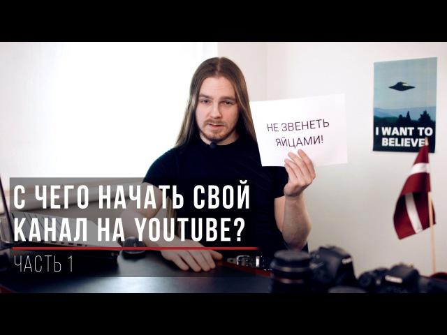 С чего начать свой канал на YouTube? (часть 1)