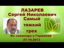 Лазарев С.Н. Самый тяжкий грех. Из семинара в Германии 27.10.2013
