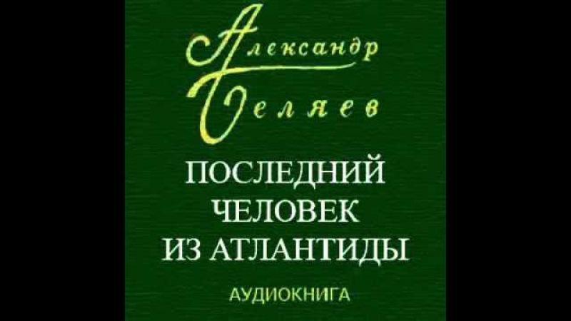 Александр Беляев Последний человек из Атлантиды аудиокнига