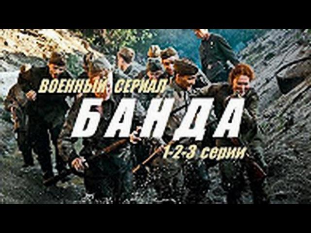 БАНДА ВОЕННЫЙ СЕРИАЛ 1 2 3 серии Фильмы про Войну
