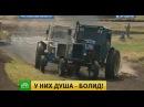 «Бизон-Трек-Шоу» в Ростовской области погоняли на тракторах