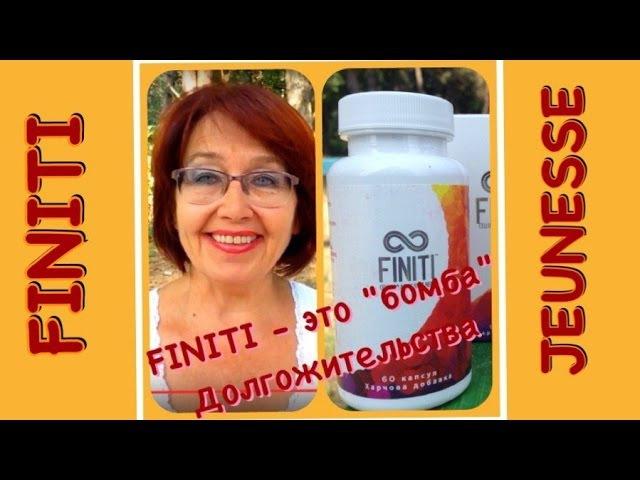 Продукт FINITI от Jeunesse это БОМБА для возврата молодости Это способ продления жиз смотреть онлайн без регистрации