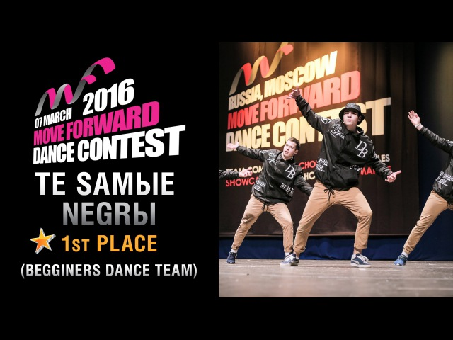 1ST PLACE - Te Samые Negrы | BEGINNERS TEAM | MOVE FORWARD DANCE CONTEST 2016 [Official HD]