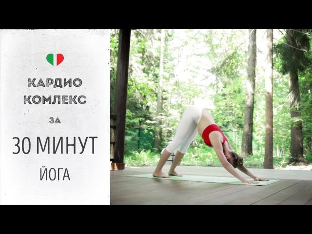 Йога для начинающих 15 минут для стройности и настроения