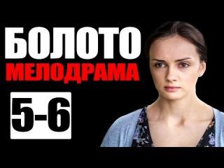 СУПЕР МЕЛОДРАМА БОЛОТО. 5-6 серии.Русские мелодрамы новинки 2016. Новые сериалы 2016.