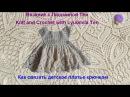 ДетскоеПлатьеКрючком Детское вязаное крючком платье с узором ананасы