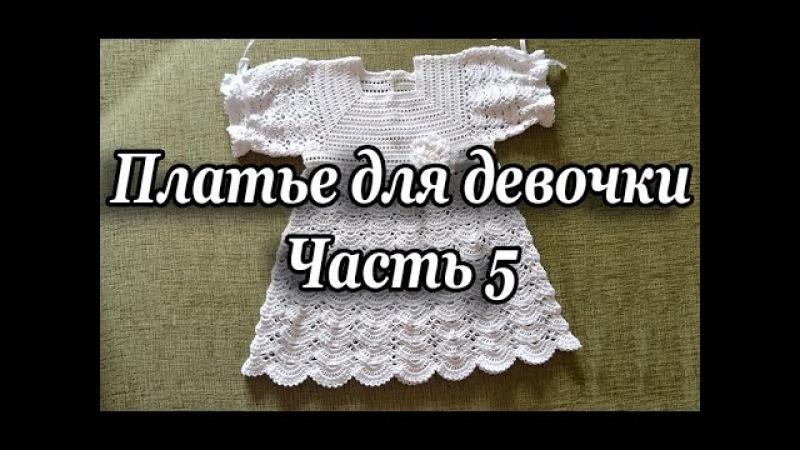 Крестильное платье для девочек. Часть 5 (Christening dress for girls. Part 5)