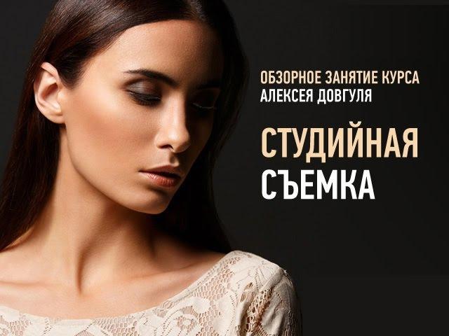 Студийная съемка. 2016. Алексей Довгуля